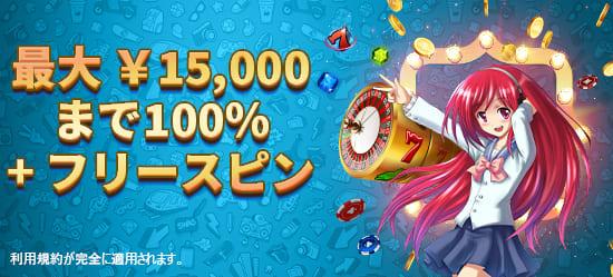 最高¥15,000まで100% ボーナス+ フリースピン